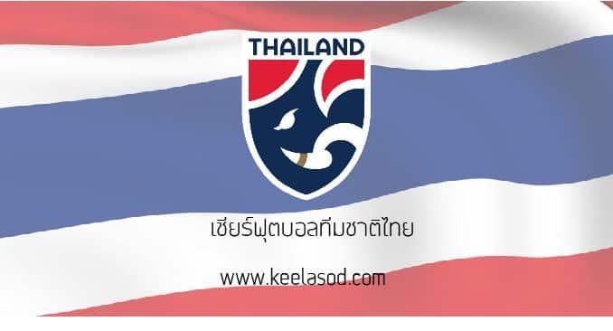 ดูฟุตบอลทีมชาติไทย