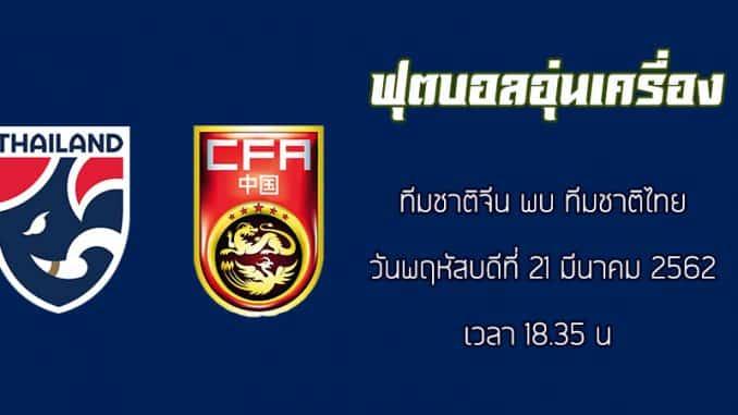 ฟุตบอลอุ่นเครื่องไทยจีน