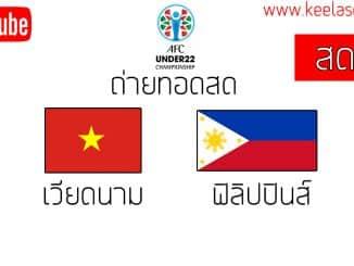 เวียดนาม - ฟิลิปปินส์
