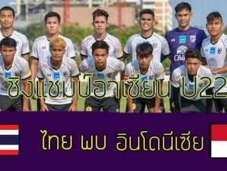 ดูบอลไทยอินโด