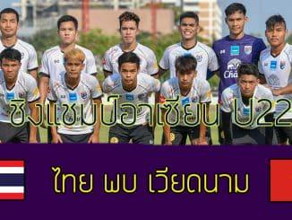 ดูบอลยู22ไทยเวียดนาม