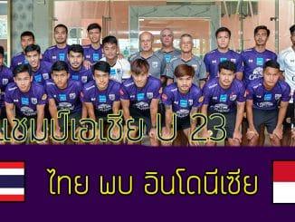 บอลไทยอินโด
