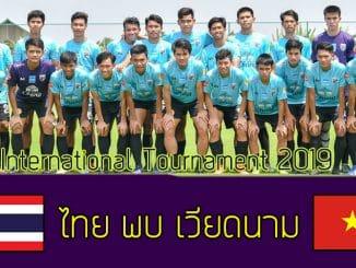 u19ไทยเวียดนาม