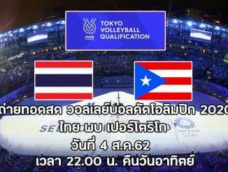 วอลเลย์บอลคัดโอลิมปิก2020 ไทย เปอร์โตริโก